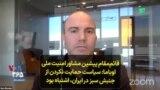 قائممقام پیشین مشاور امنیت ملی اوباما: سیاست حمایت نکردن از جنبش سبز در ایران، اشتباه بود