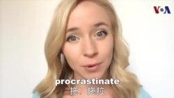 OMG!美语 Procrastinate!