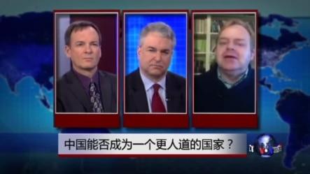 焦点对话: 中国能否成为一个更人道的国家?