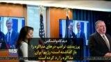 دیدگاه واشنگتن – پرزیدنت ترامپ درهای مذاکره را باز گذاشته است؛ رژیم ایران مذاکره را رد کرده است