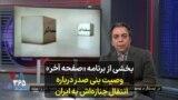 بخشی از برنامه «صفحه آخر» - وصیت بنی صدر درباره انتقال جنازهاش به ایران