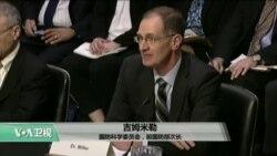 科技101: 参议院听证会:中国跟俄罗斯是美国头号网络威胁