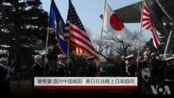 美专家:面对中国崛起,美日在战略上日渐趋同