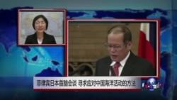 VOA连线:日本政府就中国向联合国提交慰安妇档案申遗表示遗憾