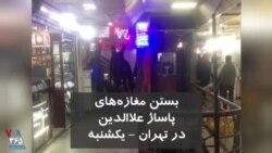 ویدیو ارسالی شما - بستن مغازههای پاساژ علاالدین تهران در سومین روز اعتراضات