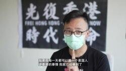 香港青年千里徒步美国传递民主抗争信息