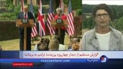 گزارش گیتا آرین از بریتانیا|درخواست پرزیدنت ترامپ از بریتانیا برای افزایش فشار بر جمهوری اسلامی