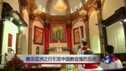 教宗亚洲之行引发中国教徒强烈反响