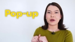 Newsy Vocab คำในข่าว Ep.59 'Pop-up' ในภาษาอังกฤษหมายความว่าอะไร?