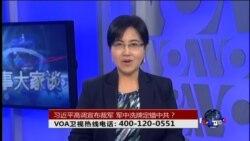 VOA卫视(2015年9月9日 第二小时节目 时事大家谈 完整版)