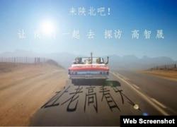 網友發起探訪高智晟(推特圖片)