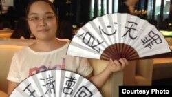曾潔珊聲援丈夫王清營 (曾潔珊微博圖片 )
