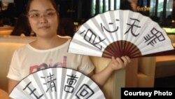 曾洁珊声援丈夫王清营 (曾洁珊微博图片 )