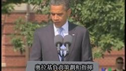 2011-10-01 粵語新聞: 奧巴馬說擊斃奧拉基重大打擊基地組織分支