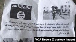 څېړنيز مرکز (فاټا ريسرچ سنټر) داعش په يو داسې وخت کې د پاکستان لپاره يو خطر ګڼلی چې د هېواد پوځي او ملکي مشران په هېواد کې د داعش له منظم وجوده انکار کوي