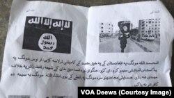 داعش کی طرف سے پشتو زبان میں تقسیم کیا گیا پمفلٹ