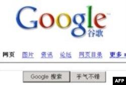 Gugl se našao na udaru kineskih vlasti