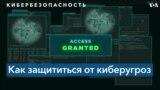 Хакерская атака вопреки санкциям и предупреждениям