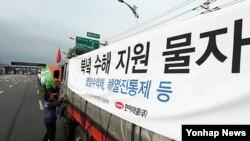 지난달 25일 남측 도라산 남북출입국사무소에서 한국 민간단체들의 대북수해지원 물품을 싣고 북한으로 향하는 화물차. (자료사진)