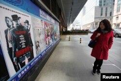 北京一家影院外面的美国电影广告(2013年4月11日)