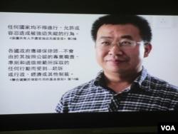 記者會上展示的江天勇律師照片。
