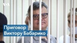 Белорусский суд приговорил Виктора Бабарико к 14 годам колонии усиленного режима