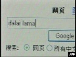 """用谷歌搜索""""达赖喇嘛"""""""