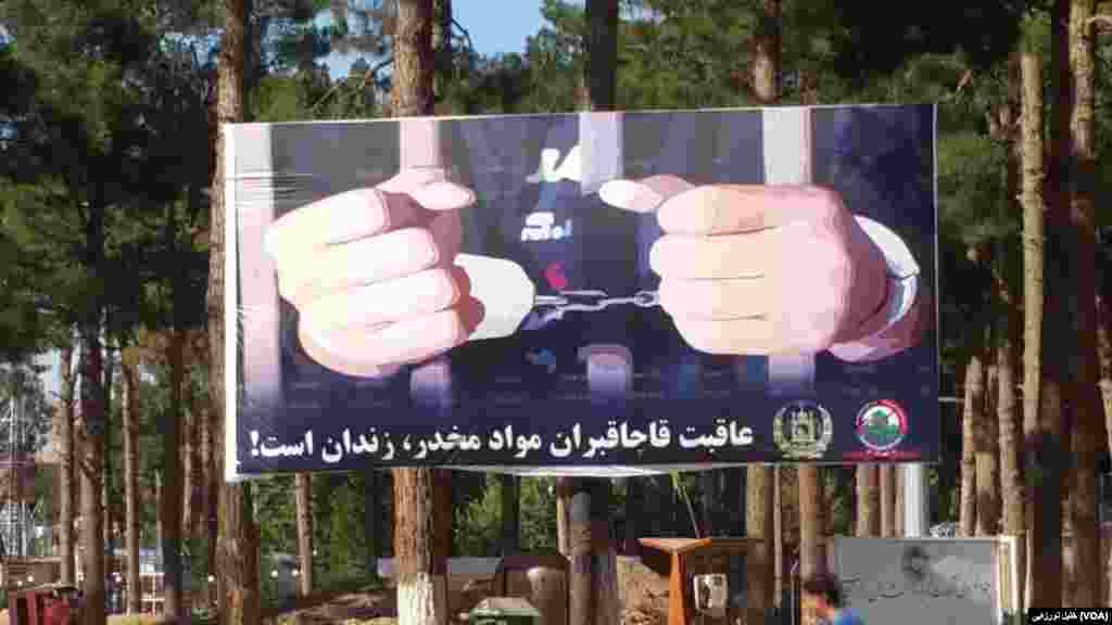 یکی از لوحه های ضد مواد مخدر در ولایت هرات.