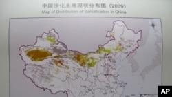 中国沙化土地分布图 (翻拍照片)