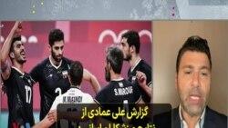 گزارش علی عمادی از نتایج ورزشکاران ایرانی در توکیو؛ حذف والیبال ایران از المپیک