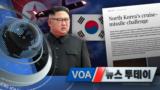 [VOA 뉴스 투데이] 2021년 9월 17일
