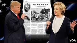wagombea urais Mrepublican Donald Trump na Mdemocrat Hillary Clinton