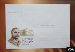 Конверт Укрпошти із зображенням Н. Григорієва