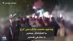 ویدئوی منتسب به فردیس کرج: ما اغتشاشگر نیستیم؛ ما معترض هستیم