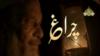 پی ٹی وی پشاور سینٹر کے خصوصی ڈرامے 'چراغ' میں کیا کچھ ہے؟