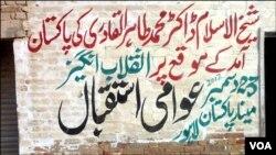 کراچی کی دیواریں