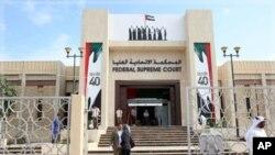 متحدہ عرب امارات کی عدالت عظمیٰ