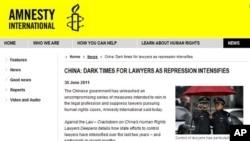 国际特赦在网上发表的批评中国压制人权律师的报告