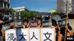 香港浸會大學學生參加罷課要求當局撤回國民教育科