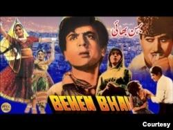 فلم 'بہن بھائی' پوسٹر