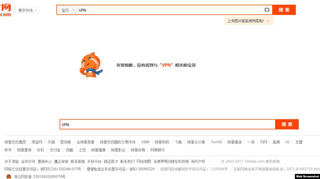 苹果之后轮到淘宝 中国再出手打压VPN