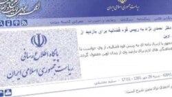 قوه قضائیه: بازدید احمدی نژاد از اوین به مصلحت نیست