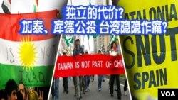 海峡论谈:独立的代价? 加泰、库德公投 台湾隐隐作痛?
