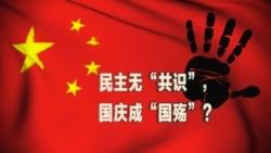 """时事大家谈: 民主无""""共识"""",国庆成""""国殇""""?"""