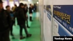 지난해 2013년 한국 수원시 아주대학교 체육관에서 경기도와 북한이탈주민지원재단이 개최한 '북한이탈주민 취업박람회'가 열렸다. (자료사진)