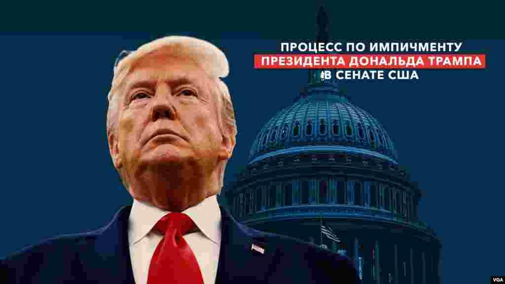 Baraza la Seneti la Bunge la Marekani laanza kusikiliza hoja za awali juu ya kesi ya inayotaka kumuondoa Rais Donald Trump madarakani, Jumatano, Januari 22, 2020.