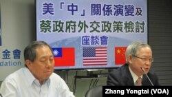"""台灣在野黨國民黨智庫舉行一項名為""""美中關係演變及蔡政府外交政策檢討""""座談會。"""