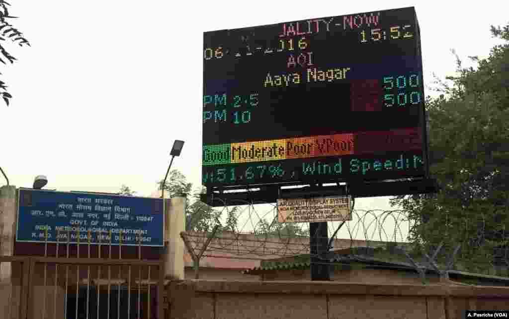 نئی دہلی میں انتہائی آلودہ فضا کے باعث ہفتہ کو 1800 پرائمری اسکولوں کو بند کیا گیا۔