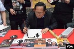 香港支聯會主席何俊仁即席揮毫。(美國之音湯惠芸攝)