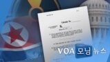 [VOA 모닝 뉴스] 2021년 9월 24일